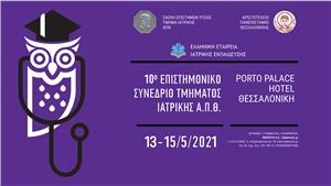 10ο Επιστημονικό Συνέδριο Τμήματος Ιατρικής ΑΠΘ