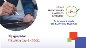 Το ψηφιακό παρόν του Ελληνικού Δημοσίου