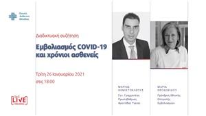 Εμβολιασμός COVID-19 και χρόνιοι ασθενείς