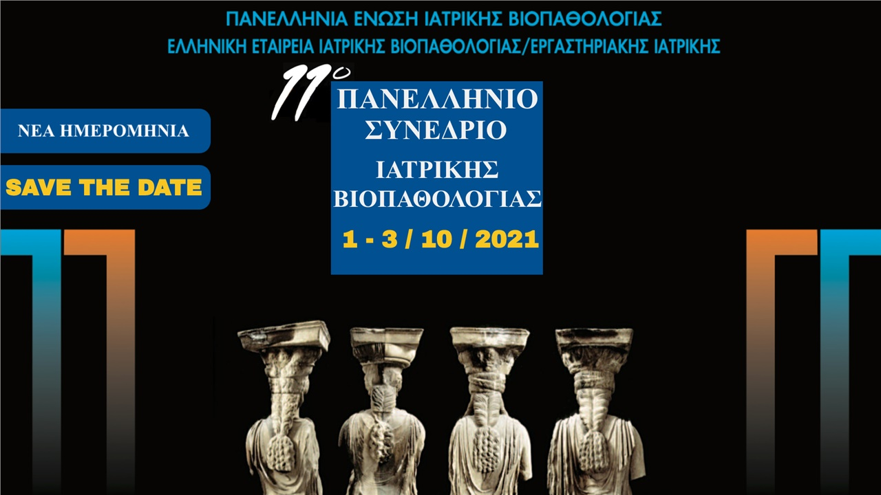 Congresses | 11o Πανελλήνιο Συνέδριο Ιατρικής Βιοπαθολογίας - Εργαστηριακής Ιατρικής