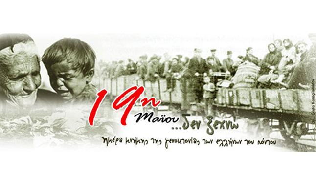 Οι εκδηλώσεις μνήμης της Γενοκτονίας των Ποντίων   Αθήνα