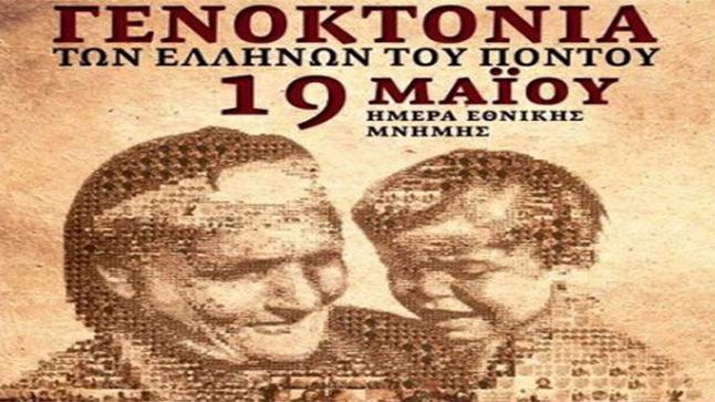 Εκδηλώσεις Ημέρας Γενοκτονίας   Θεσσαλονίκη