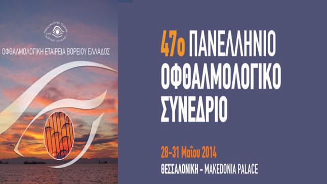 Congresses   47ο ΠΟΣ