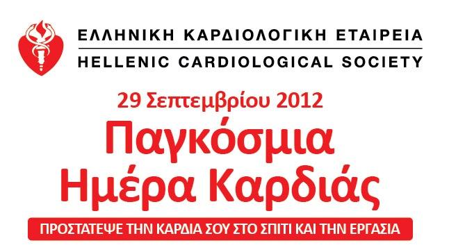 Παγκόσμια Ημέρα Καρδιάς - 29 Σεπτεμβρίου 2012