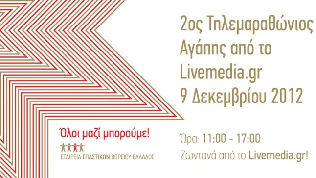 Events | 2ος Τηλεμαραθώνιος Αγάπης για την Εταιρεία Σπαστικών Βορείου Ελλάδος