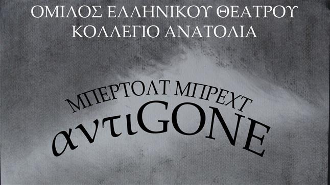Όμιλος Ελληνικού Θεάτρου του Κολλεγίου Ανατόλια| «αντιGONE» του...