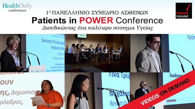 Congresses | Patients in power | 1ο Πανελλήνιο Συνέδριο Ασθενών