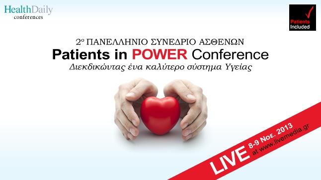 Congresses   Patients in power   2ο Πανελλήνιο Συνέδριο Ασθενών