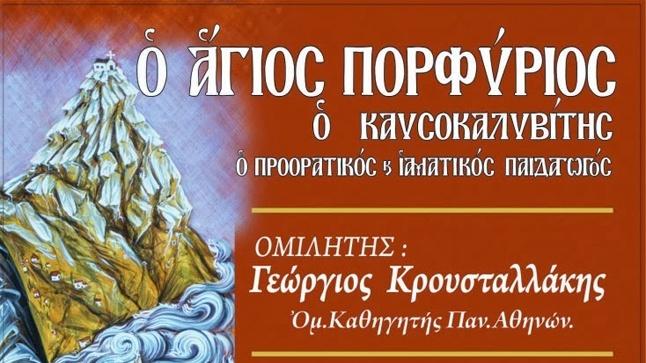 Events   Εκδήλωση για τον Άγιο Πορφύριο Καυσοκαλυβίτη στο Πανεπιστήμιο Μακεδονίας