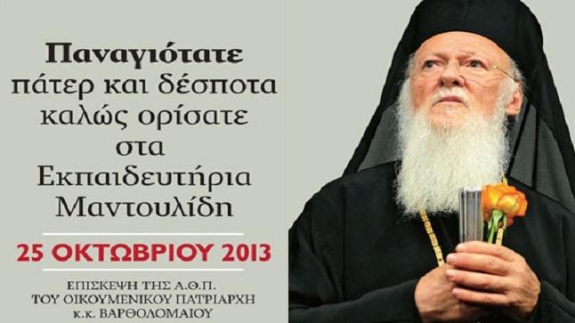 Η Α.Θ.Π. ο Οικουμενικός Πατριάρχης κ.κ. Βαρθολομαίος στις εκδηλώσεις...