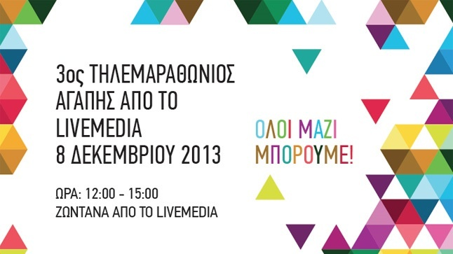 Events | 3ος Τηλεμαραθώνιος Αγάπης για την Εταιρεία Σπαστικών Βορείου Ελλάδος