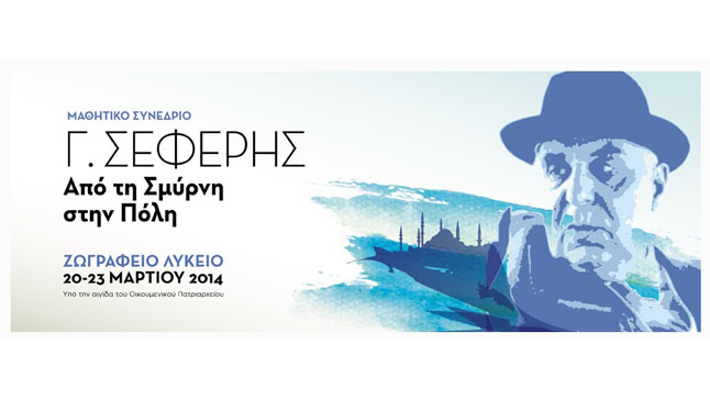 Congresses | Μαθητικό συνέδριο: Γ. Σεφέρης. Από τη Σύρνη στην Πόλη | Εκπαιδ. Μαντουλίδη - Ζωγράφειο Λύκειο