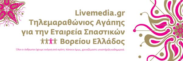 Events | Livemedia.gr Τηλεμαραθώνιος Αγάπης για την Εταιρεία Σπαστικών Βορείου Ελλάδος