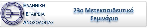 Congresses | 23ο Μετεκπαιδευτικό Σεμινάριο της Ελληνικής Εταιρείας Ανοσολογίας