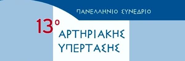 Congresses | 13ο Πανελλήνιο Συνέδριο Αρτηριακής Υπέρτασης