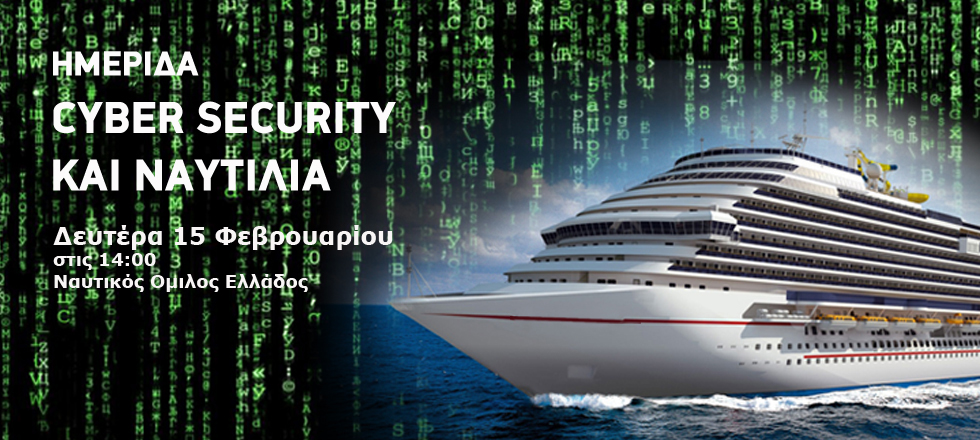 CYBER SECURITY και ΝΑΥΤΙΛΙΑ
