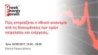 GREEK ENERGY FORUM