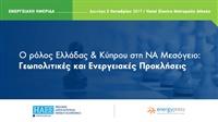 Ο ρόλος Ελλάδας και Κύπρου στην ΝΑ Μεσόγειο