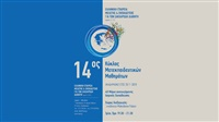 14th session of Postgraduate Courses of the Hellenic Association...