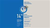 Διαβητικό πόδι  / 14ος Κύκλος Μετεκπαιδευτικών Μαθημάτων Ελληνικής...