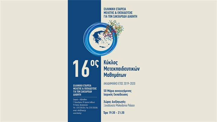 16th session of Postgraduate Courses of the Hellenic Association...