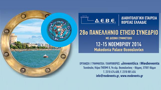 28ο Πανελλήνιο Ετήσιο Συνέδριο Διαβητολογικής Εταιρείας Βορείου Ελλάδος