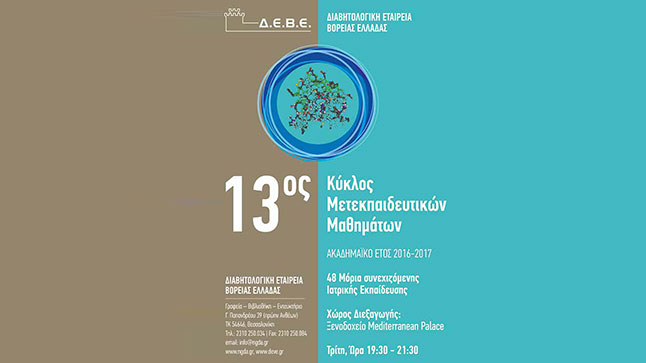 Congresses | 13th session of Postgraduate Courses of the Hellenic Association for the Study  & Education of Diabetes Mellitus (Former NGDA) 2016-2017