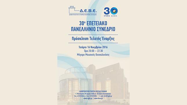 Τελετή Έναρξης 30ου Επετειακού Πανελληνίου Συνεδρίου