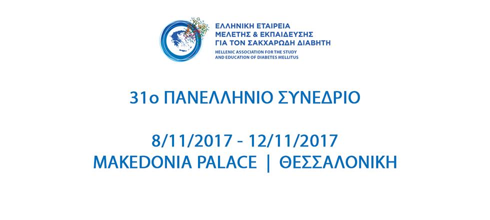 31ο Πανελλήνιο Συνέδριο της Ελληνικής Εταιρείας Μελέτης & Εκπαίδευσης για τον Σακχαρώδη Διαβήτη