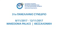 31ο Πανελλήνιο Συνέδριο της Ελληνικής Εταιρείας Μελέτης & Εκπαίδευσης...