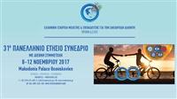 31ο Πανελλήνιο Ετήσιο Συνέδριο της Ελληνικής Εταιρείας Μελέτης...