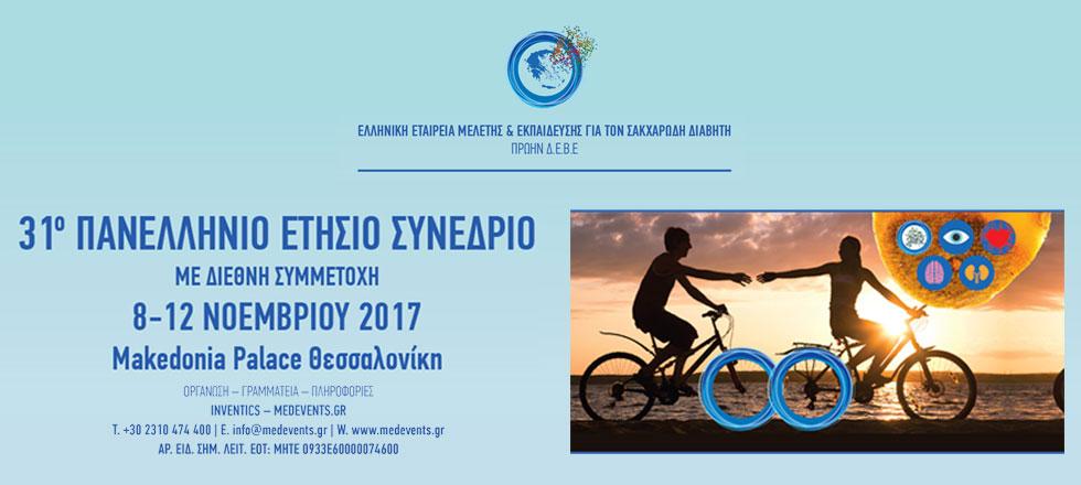 31ο Πανελλήνιο Ετήσιο Συνέδριο της Ελληνικής Εταιρείας Μελέτης & Εκπαίδευσης για τον Σακχαρώδη Διαβήτη