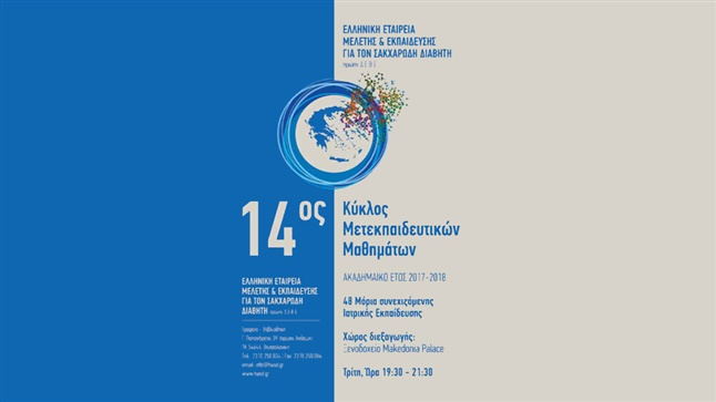 Courses | 14th session of Postgraduate Courses of the Hellenic Association for the Study  & Education of Diabetes Mellitus (Former NGDA) 2017-2018