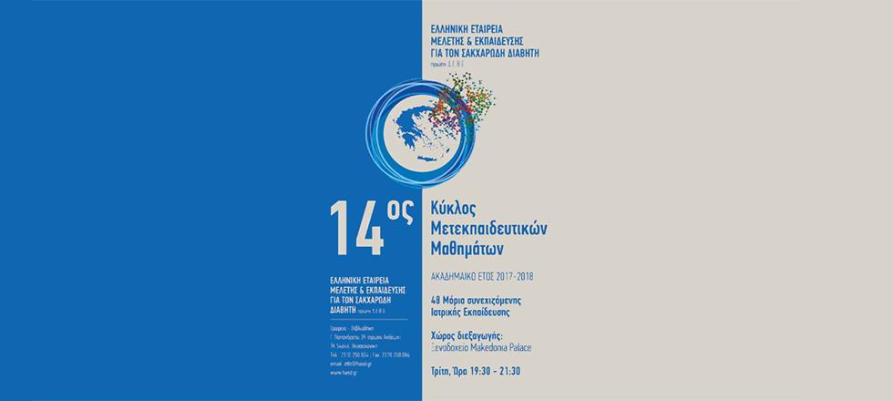 14ος Κύκλος Μετεκπαιδευτικών Μαθημάτων Ελληνικής Εταιρείας Μελέτης & Εκπαίδευσης για τον Σακχαρώση Διαβήτη (πρώην ΔΕΒΕ) 2017-2018