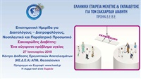 Scientific meeting for nurses, dieticians & paramedics. Diabetes:...