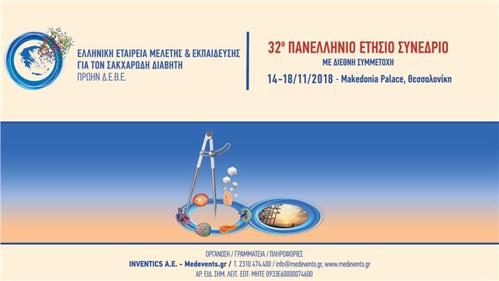 32ο Πανελλήνιο Ετήσιο Συνέδριο της Ελληνικής Εταιρείας Μελέτης...