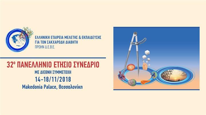32ο Πανελλήνιο Ετήσιο Συνέδριο της Ελληνικής Εταιρείας Μελέτης & Εκπαίδευσης για τον Σακχαρώδη Διαβήτη