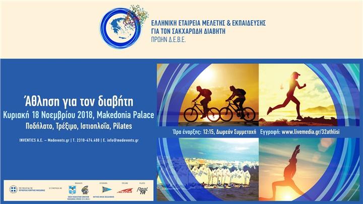 Sport Events |  Άθληση για τον Διαβήτη