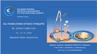 33o Πανελλήνιο Ετήσιο Συνέδριο Ελληνικής Εταιρείας Μελέτης &...