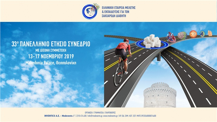 Congresses | 33rd  Hellenic Annual Congress of the Hellenic Association for the Study & Education of Diabetes Mellitus