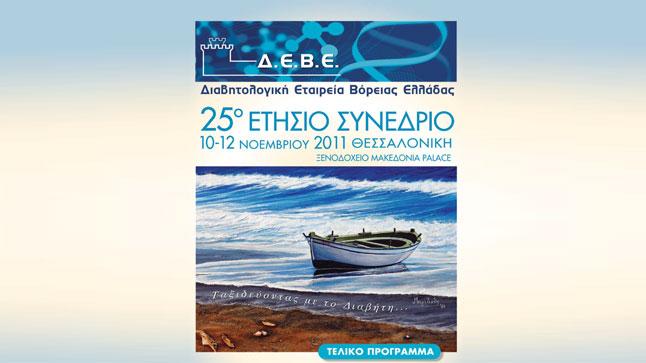25 Ετήσιο Συνέδριο ΔΕΒΕ