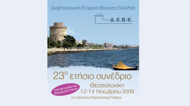 23ο Ετήσιο Συνέδριο Διαβητολογικής Εταιρείας Βορείου Ελλάδος