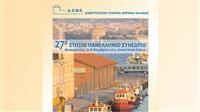 ΔΕΒΕ | 27ο Ετήσιο Πανελλήνιο Συνέδριο / 27ο Ετήσιο Πανελλήνιο...