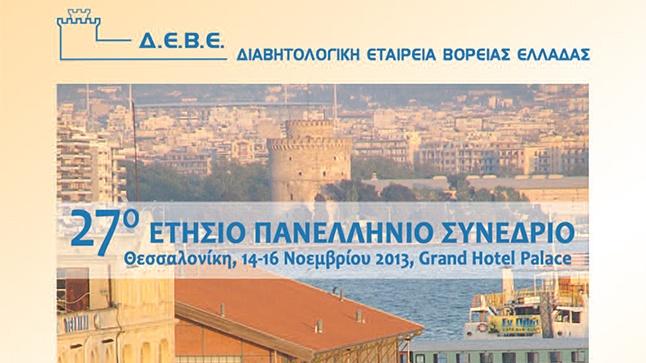 27ο Ετήσιο Πανελλήνιο Συνέδριο