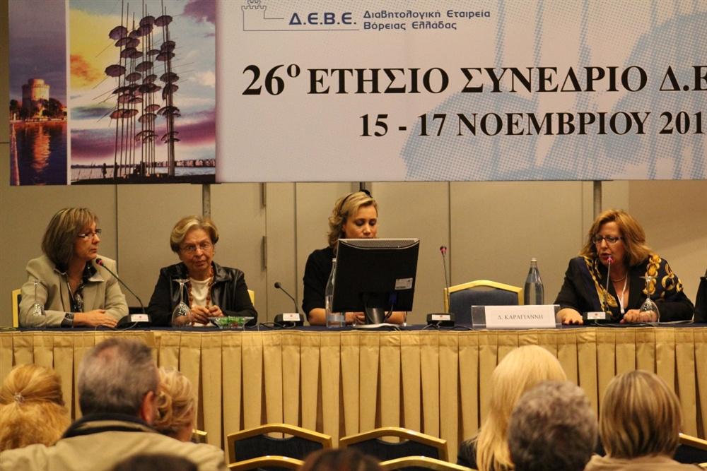 26ο Συνέδριο ΔΕΒΕ