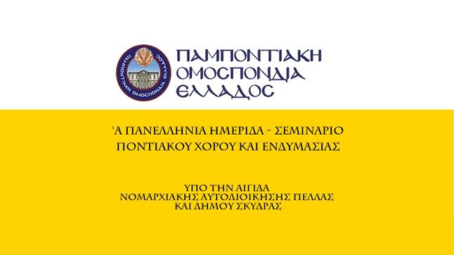 Α΄Πανελλήνια Ημερίδα - Σεμινάριο Ποντιακού Χορού και Ενδυμασίας