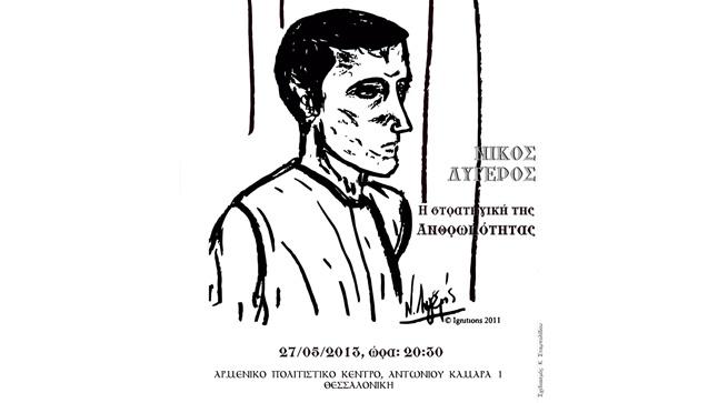 Έκθεση του Νίκου Λυγερού: ''Ανθρώπινα Κάρβουνα''