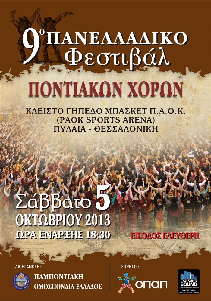 Αφίσα - 9ο Πανελλαδικό Φεστιβάλ Ποντιακών Χορών