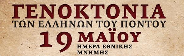 19 Μαΐου 2013 | Ημέρας Εθνικής Μνήμης για την Γενοκτονία των Ελλήνων του Πόντου