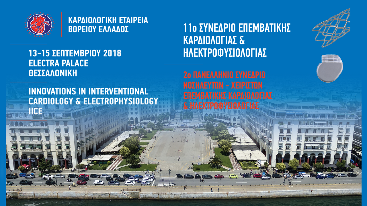 11th Congress of Interventional Cardiology & Electrophysiology (IICE)